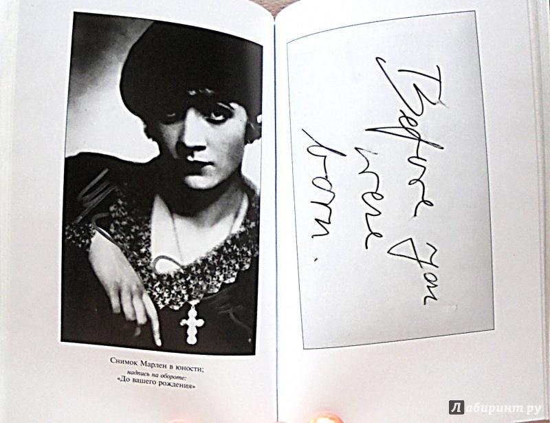 Иллюстрация 17 из 34 для Марлен Дитрих: последние секреты - Боске, Рахлин   Лабиринт - книги. Источник: Александр Н.