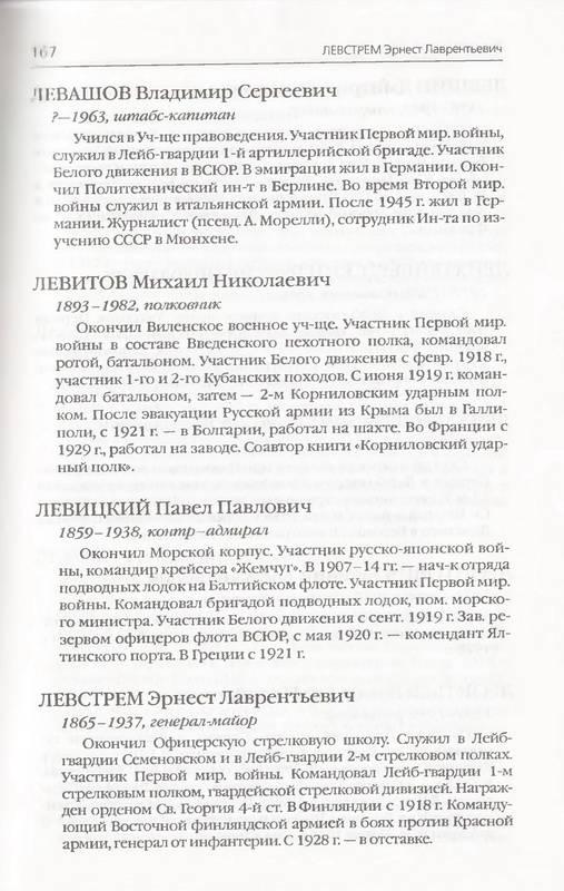 Иллюстрация 14 из 19 для Белое движение. 900 биографий крупнейших представителей русского военного зарубежья - Рудольф Шмаглит | Лабиринт - книги. Источник: Ялина