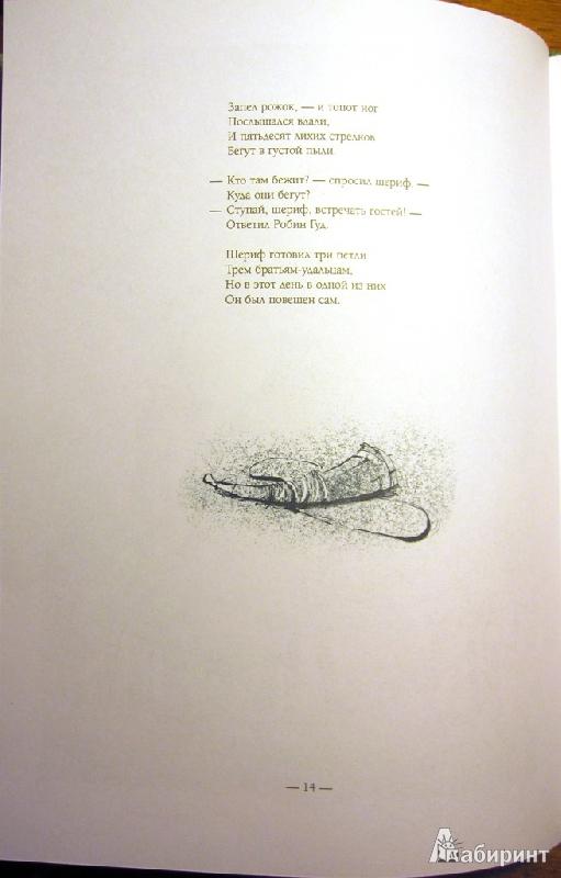 Иллюстрация 35 из 40 для Баллады о Робин Гуде | Лабиринт - книги. Источник: Velena