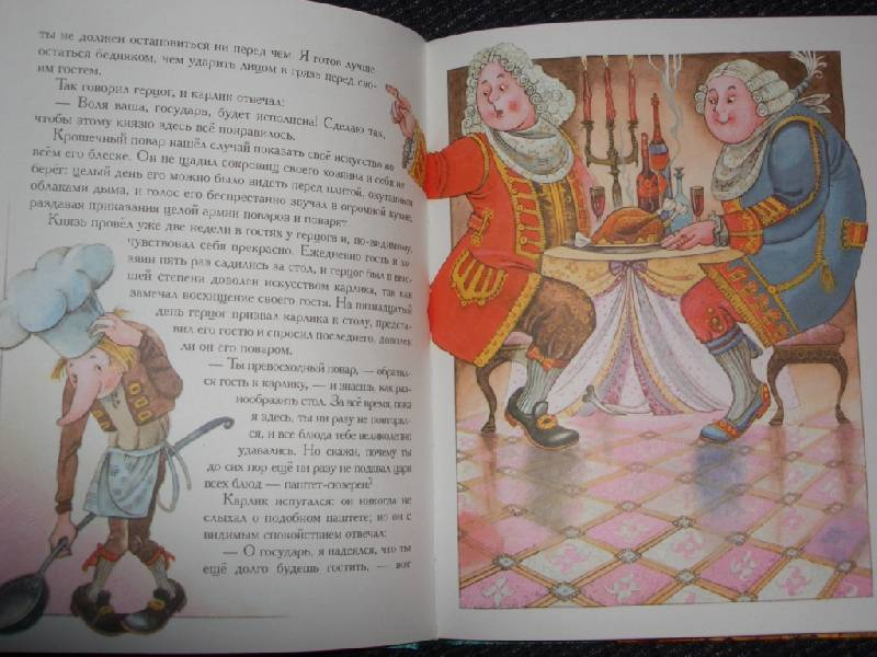 Иллюстрация 26 из 35 для Сказки - Вильгельм Гауф   Лабиринт - книги. Источник: sher