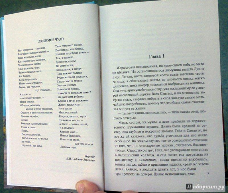 Иллюстрация 16 из 19 для Благословение - Даниэла Стил | Лабиринт - книги. Источник: Ельчанинова  Ева