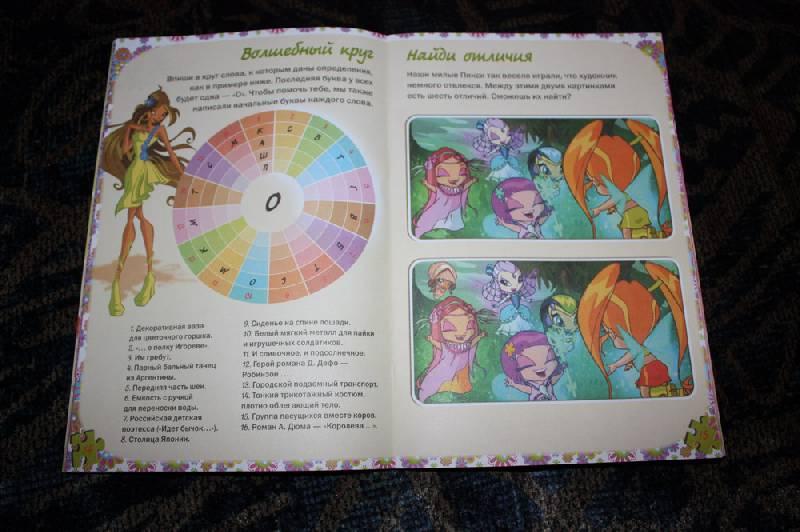 Иллюстрация 1 из 8 для Winx. Тесты и головоломки №8 | Лабиринт - книги. Источник: Шелковица