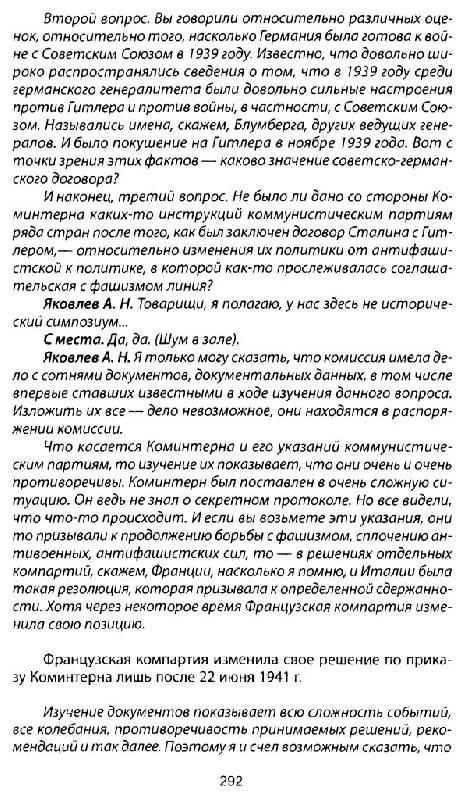 Иллюстрация 20 из 29 для Секретные протоколы, или Кто подделал пакт Молотова - Риббентропа - Алексей Кунгуров | Лабиринт - книги. Источник: Юта