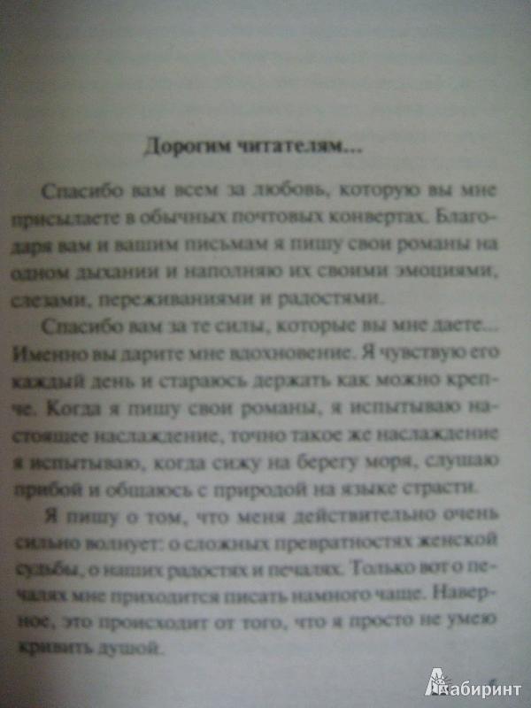 Иллюстрация 2 из 10 для Время лечит, или Не ломай мне жизнь и душу - Юлия Шилова | Лабиринт - книги. Источник: Glan