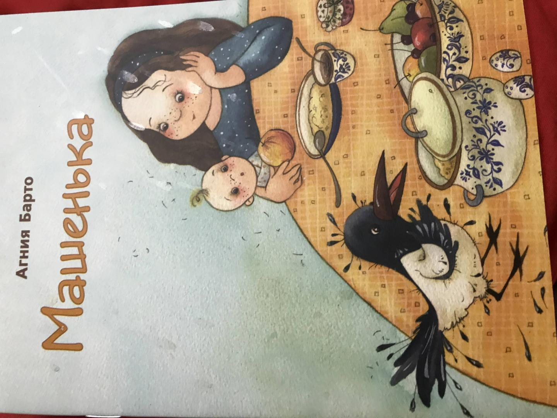 Иллюстрация 21 из 23 для Машенька - Агния Барто   Лабиринт - книги. Источник: Лабиринт