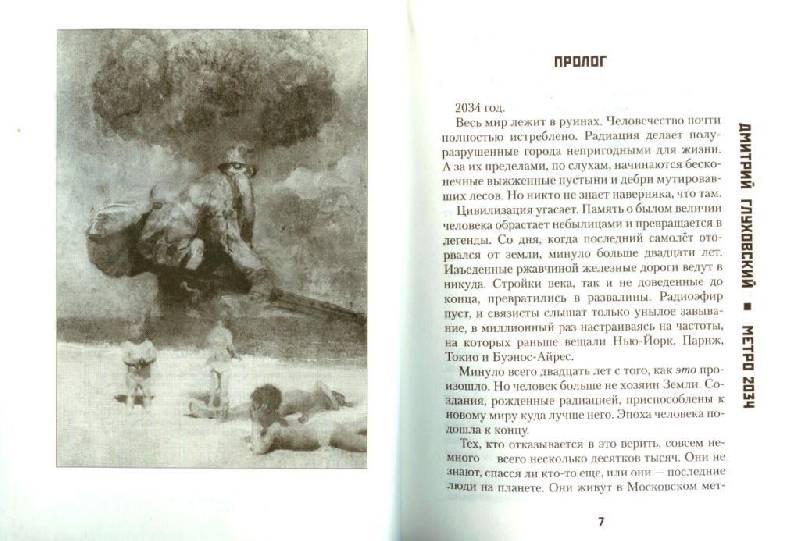 Иллюстрация 5 из 15 для Метро 2034 - Дмитрий Глуховский   Лабиринт - книги. Источник: Zhanna