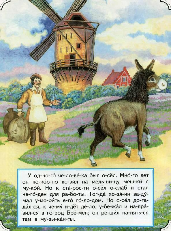 Иллюстрация 1 из 11 для Бременские музыканты - Гримм Якоб и Вильгельм   Лабиринт - книги. Источник: Rin@