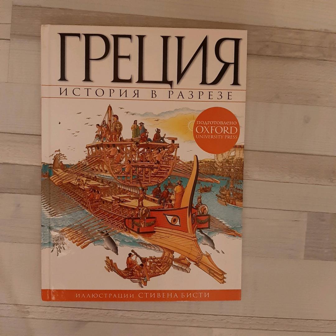 Иллюстрация 5 из 13 для Греция | Лабиринт - книги. Источник: Вегера Ангелина
