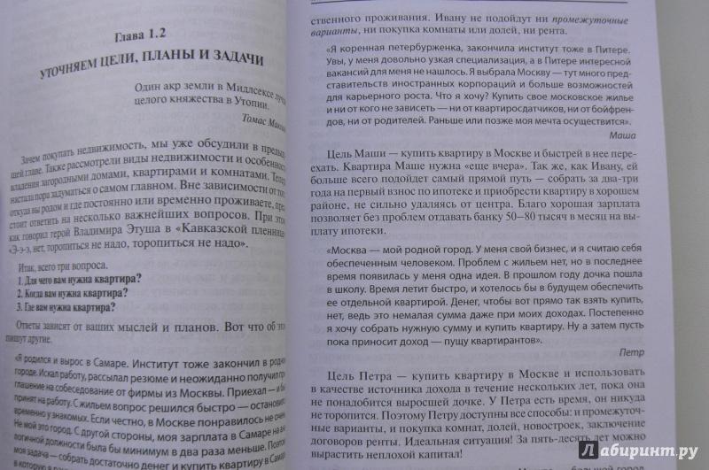 Иллюстрация 3 из 11 для Как заработать на квартиру за 3 года - Сергей Тихоненко | Лабиринт - книги. Источник: Марина