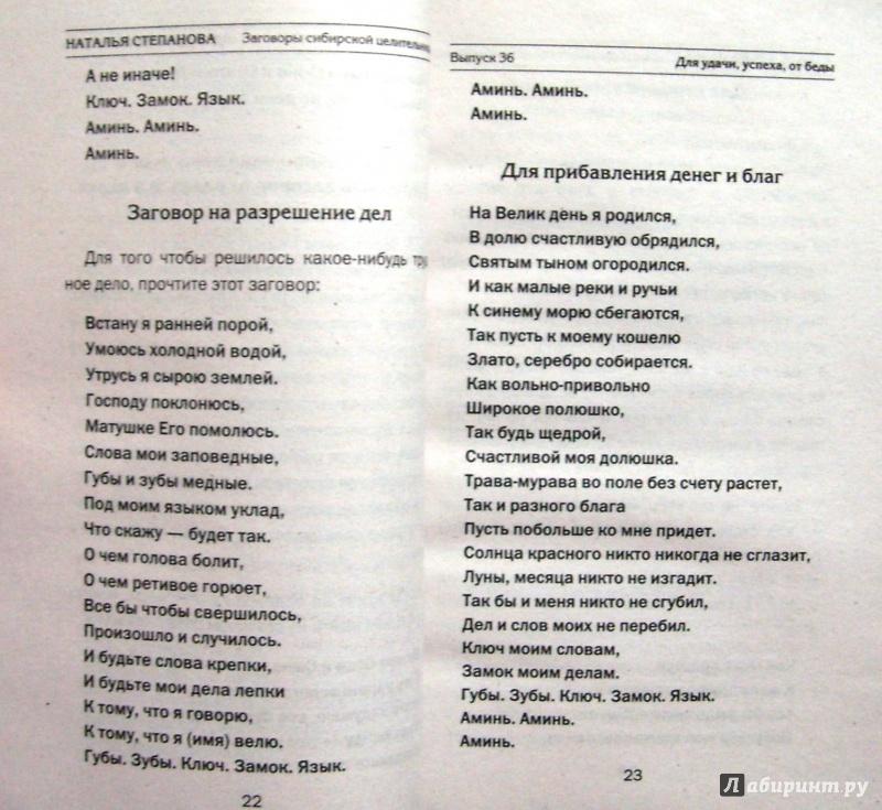 Заговор Чтобы Похудеть От Сибирской Целительницы. Магия для похудения: сильные заговоры и обряды
