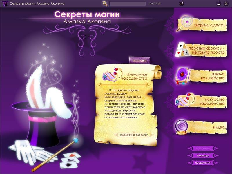 Иллюстрация 1 из 3 для Секреты магии Амаяка Акопяна (DVDpc) | Лабиринт - софт. Источник: МЕГ