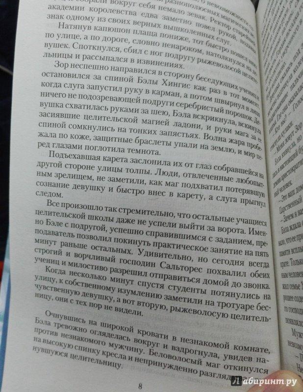 Иллюстрация 36 из 37 для Пленница. В оковах магии - Марьяна Сурикова | Лабиринт - книги. Источник: Сафиулина  Юлия