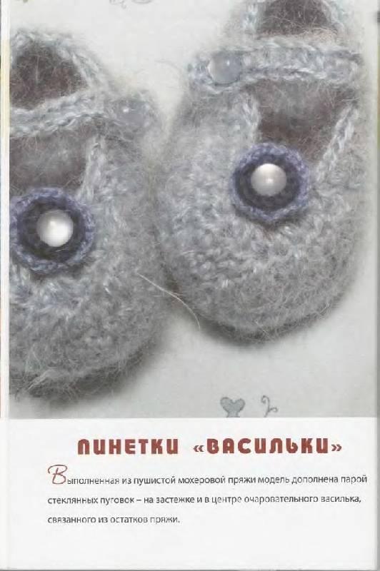 Иллюстрация 3 из 44 для Пинетки, носочки, тапочки: 16 очаровательных моделей, связанных крючком и спицами - Наталья Чичикало   Лабиринт - книги. Источник: Caaat