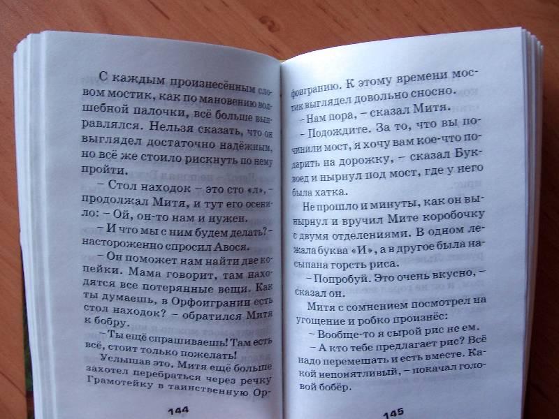Иллюстрация 13 из 27 для Маг на два часа - Тамара Крюкова | Лабиринт - книги. Источник: Red cat ;)