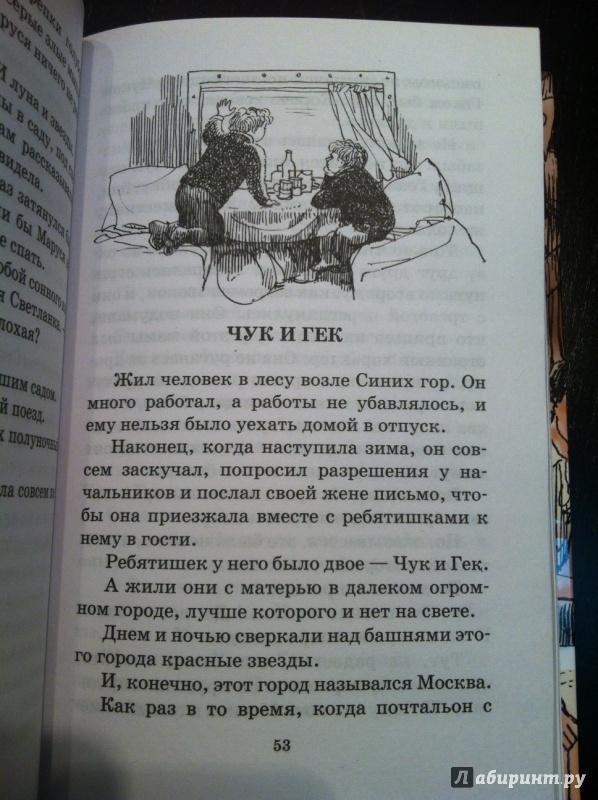 Иллюстрация 4 из 6 для Тимур и его команда - Аркадий Гайдар | Лабиринт - книги. Источник: katriya