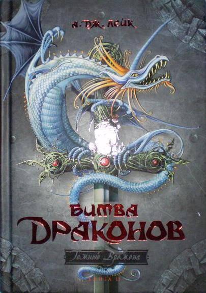 Иллюстрация 1 из 7 для Битва драконов - Дж. Лейк | Лабиринт - книги. Источник: Ирина