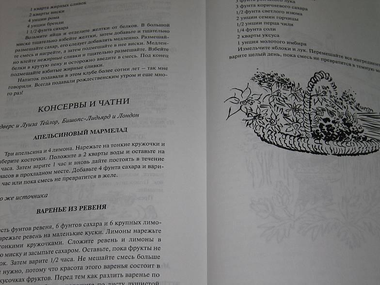 Иллюстрация 1 из 7 для Поваренная книга жизни - Алиса Токлас | Лабиринт - книги. Источник: Bookworm