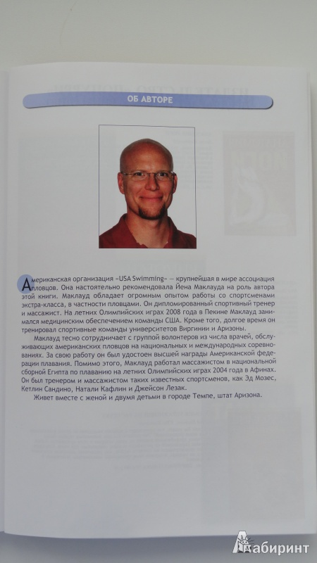 Иллюстрация 2 из 25 для Анатомия плавания - Йен Маклауд | Лабиринт - книги. Источник: Серебренникова  Наталья