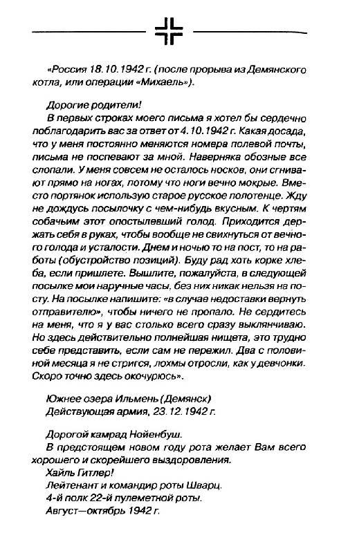 Иллюстрация 40 из 43 для Кровавое безумие Восточного фронта - Цвайгер, Нойенбуш | Лабиринт - книги. Источник: Кошки-мышки