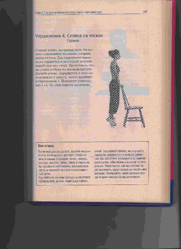 Иллюстрация 13 из 13 для Убираем живот за 8 минут утром - Хорхе Круз   Лабиринт - книги. Источник: Урядова  Анна Владимировна