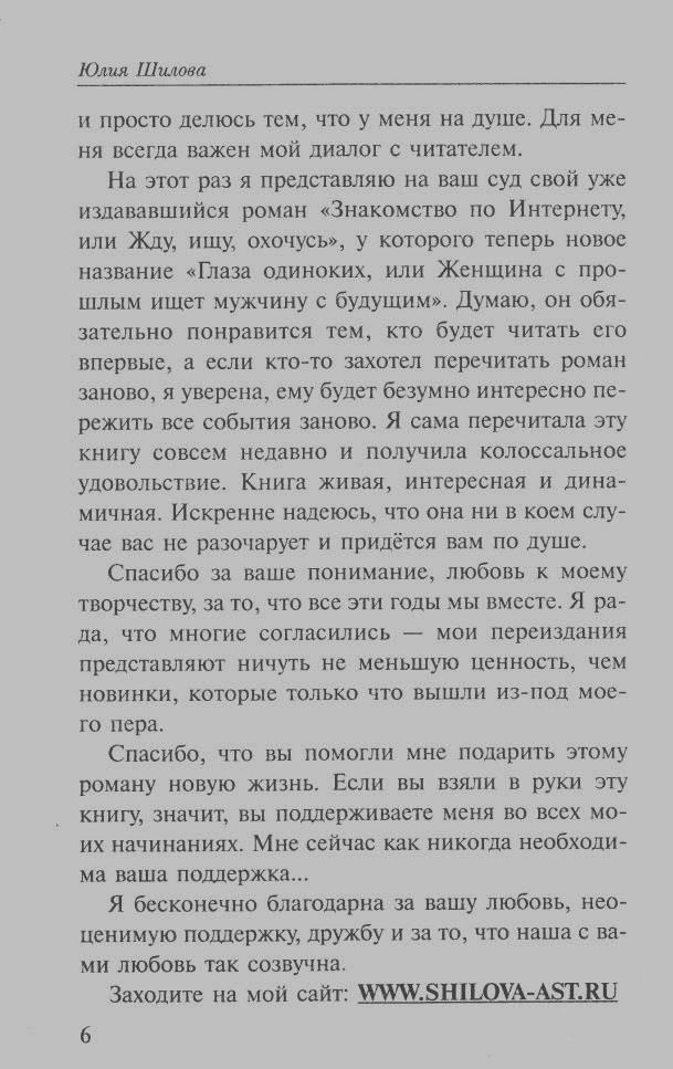 Иллюстрация 3 из 6 для Глаза одиноких, или Женщина с прошлым ищет мужчину с будущим - Юлия Шилова   Лабиринт - книги. Источник: Сурикатя