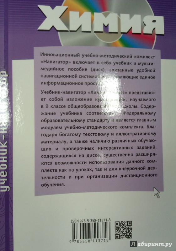 Иллюстрация 2 из 5 для Химия. Навигатор. 9 класс. Учебник (+CD) ФГОС - Сивоглазов, Габриелян, Сладков, Дробина | Лабиринт - книги. Источник: Никонов Даниил