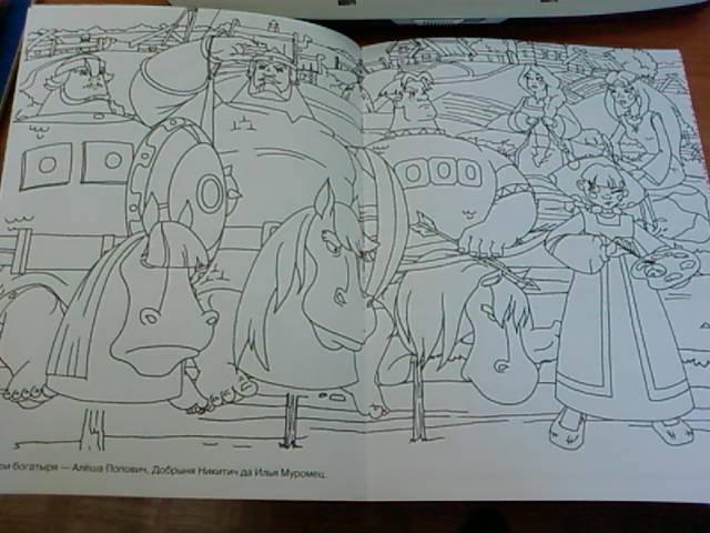 картинки раскраски три богатыря и шамаханская царица