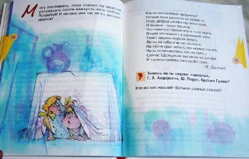 Иллюстрация 9 из 15 для Литературное чтение. 1 класс: Учебник - Виктория Свиридова | Лабиринт - книги. Источник: kolobus