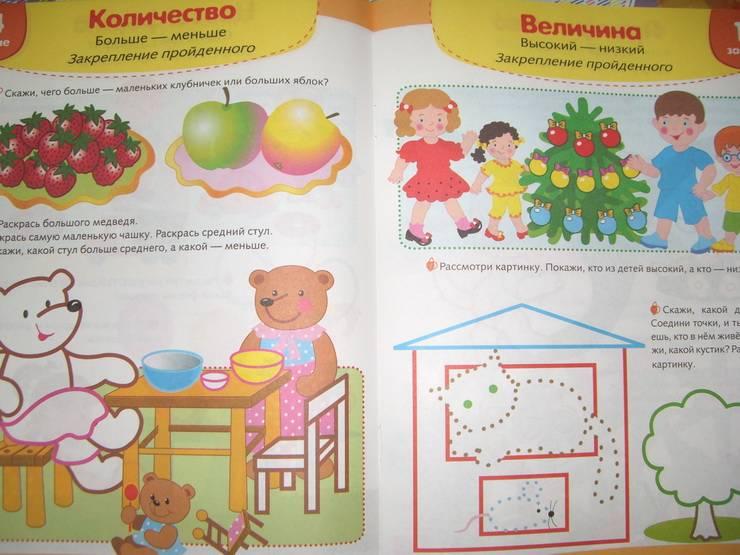 Иллюстрация 6 из 50 для Я учусь считать. Рабочая тетрадь. 3+ - Т. Давыдова | Лабиринт - книги. Источник: caramel