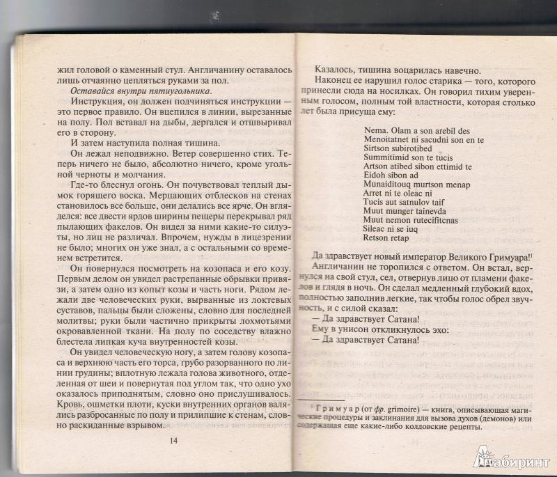 Иллюстрация 7 из 12 для Алхимик. Книга 1 - Питер Джеймс | Лабиринт - книги. Источник: Цветкова  Марина