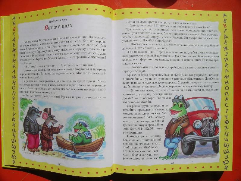 Иллюстрация 2 из 10 для Энциклопедия детства   Лабиринт - книги. Источник: P(t)en4iC