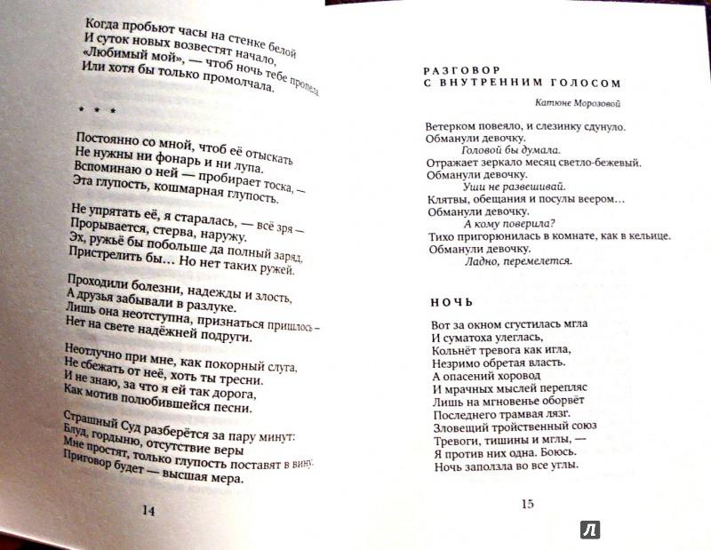 Иллюстрация 8 из 16 для Не верьте клятвам, сестры - Мария Похиалайнен | Лабиринт - книги. Источник: Александр Н.