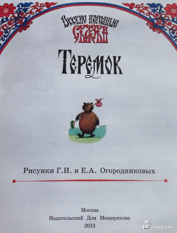 Иллюстрация 22 из 24 для Теремок | Лабиринт - книги. Источник: Catabela