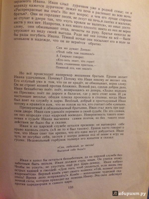 Иллюстрация 72 из 100 для Конек-Горбунок - Петр Ершов   Лабиринт - книги. Источник: Наталья Л.