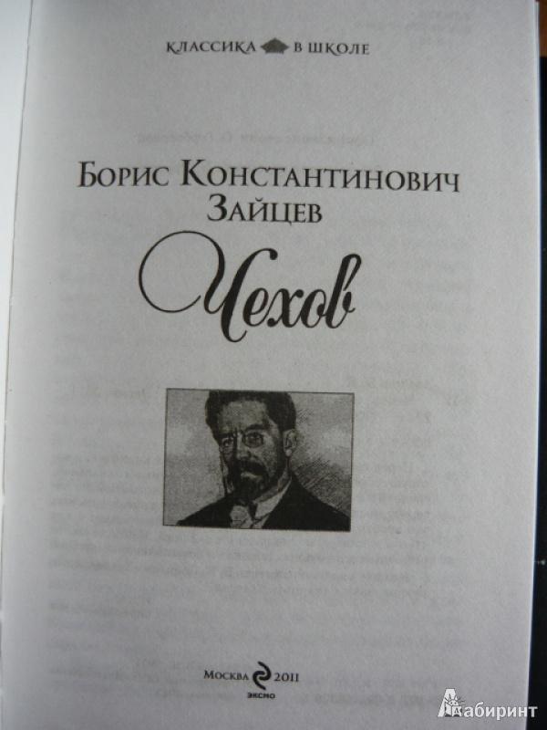 Иллюстрация 2 из 12 для Чехов - Борис Зайцев | Лабиринт - книги. Источник: Шевцов  Илья