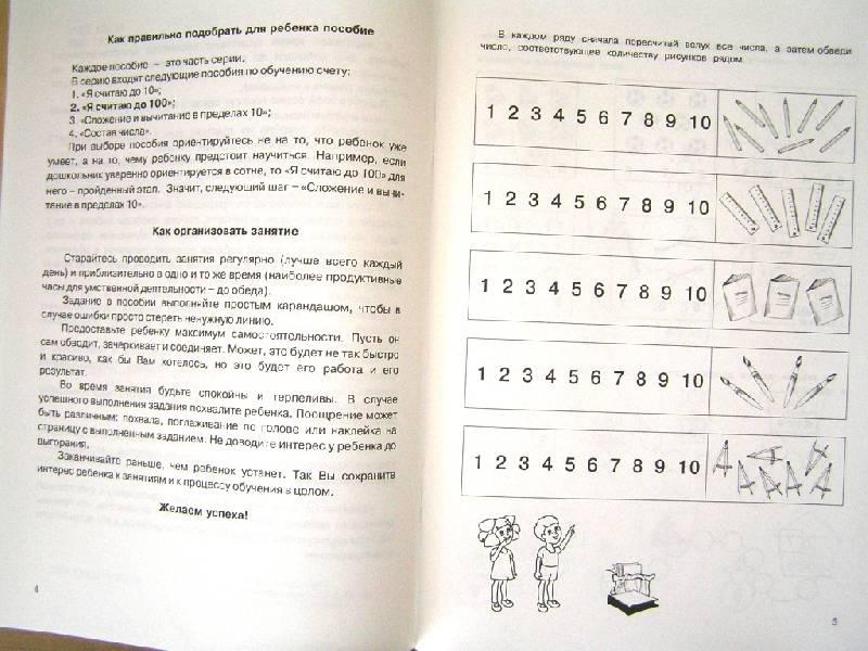 Иллюстрация 2 из 9 для Обучение счёту. Я считаю до 100 - Николай Бураков | Лабиринт - книги. Источник: Ледкова  Анастасия Сергеевна