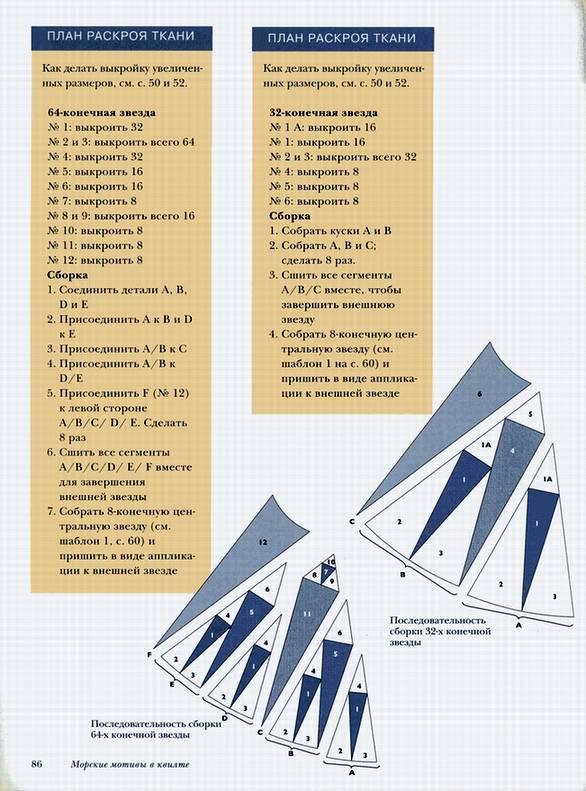 Иллюстрация 19 из 21 для Морские мотивы в квилте - Джуди Матизон   Лабиринт - книги. Источник: Panterra