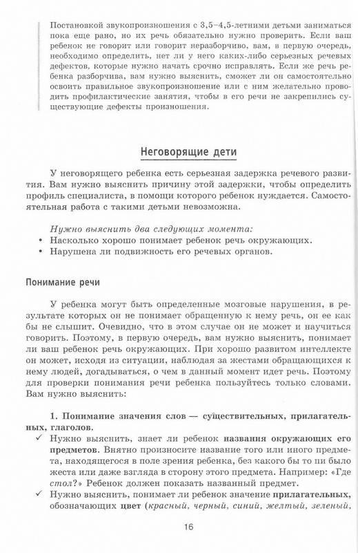 Иллюстрация 5 из 14 для Самоучитель по логопедии. Популярная логопедия - Марина Полякова | Лабиринт - книги. Источник: Ялина