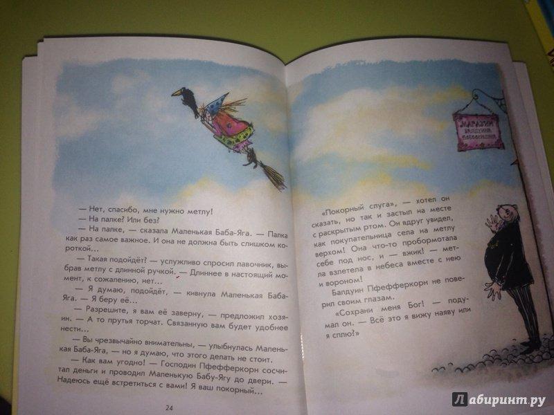 Иллюстрация 45 из 69 для Маленькая Баба-Яга. Маленький Водяной. Маленькое Привидение - Отфрид Пройслер | Лабиринт - книги. Источник: Strangeros