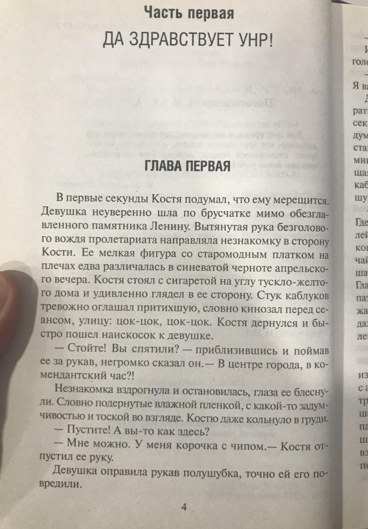 Иллюстрация 1 из 12 для Урал атакует - Владимир Молотов | Лабиринт - книги. Источник: Hello