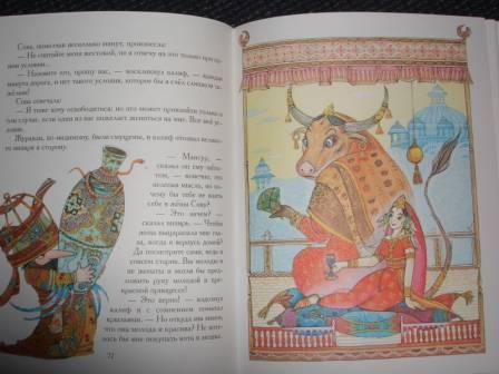 Иллюстрация 29 из 35 для Сказки - Вильгельм Гауф | Лабиринт - книги. Источник: sher