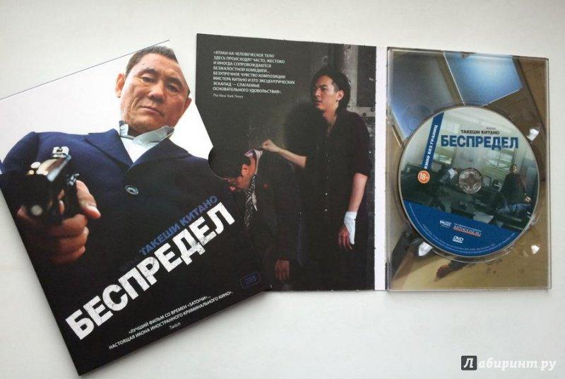 Иллюстрация 11 из 12 для Беспредел (DVD) - Такеши Китано   Лабиринт - видео. Источник: Василидзе