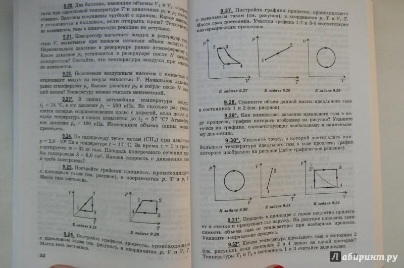 1001 задача по физике с ответами указаниями решениями решение задач из взфэи