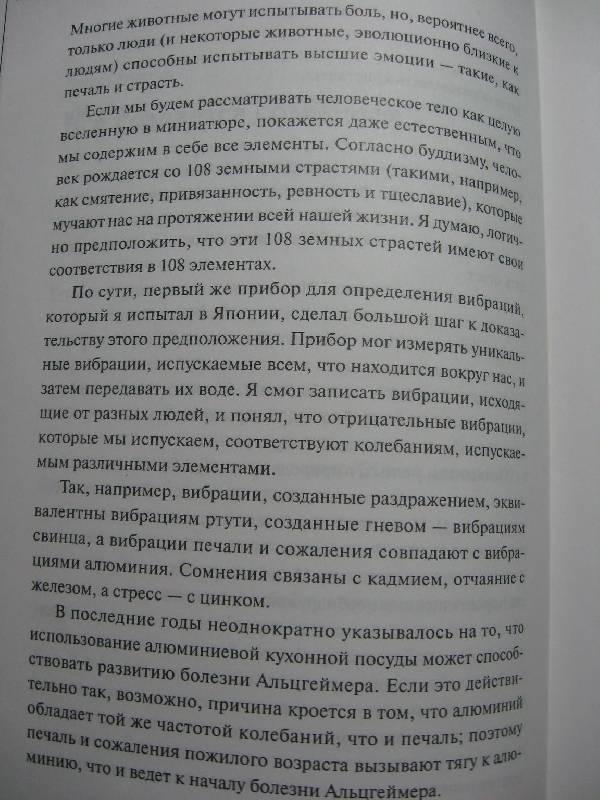 Иллюстрация 4 из 21 для Послания воды: Тайные коды кристаллов льда - Масару Эмото | Лабиринт - книги. Источник: bhf