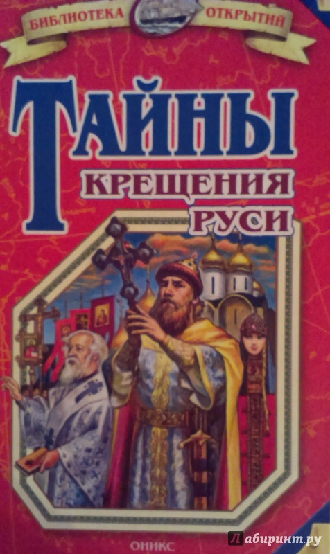 Иллюстрация 1 из 9 для Тайны крещения Руси - Анна Козырева   Лабиринт - книги. Источник: Nota B