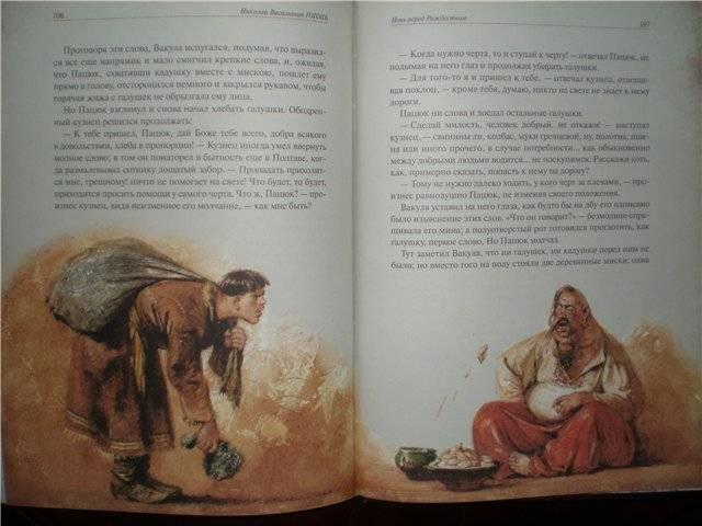 Иллюстрация 24 из 94 для Вечера на хуторе близ Диканьки - Николай Гоголь   Лабиринт - книги. Источник: Гостья