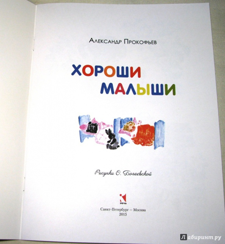 Иллюстрация 28 из 82 для Хороши малыши - Александр Прокофьев | Лабиринт - книги. Источник: Бог в помощь