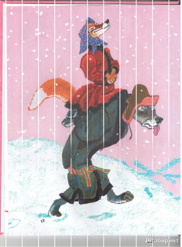 Иллюстрация 12 из 16 для Лисичка-сестричка | Лабиринт - книги. Источник: Юлия Короткова