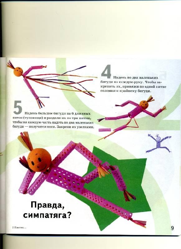 Иллюстрация 1 из 6 для Пластик: Чудесные поделки - Пломер Ллимос | Лабиринт - книги. Источник: Варвара