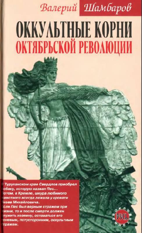 Иллюстрация 1 из 13 для Оккультные корни Октябрьской революции - Валерий Шамбаров | Лабиринт - книги. Источник: Рыженький